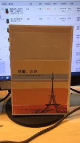 """巴黎,巴黎:漫步""""光之城"""""""