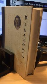 郑天挺西南联大日记   只有下