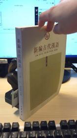 新编古代汉语(只有上)
