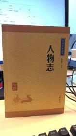 中华经典藏书 人物志(升级版)   品相随机有图