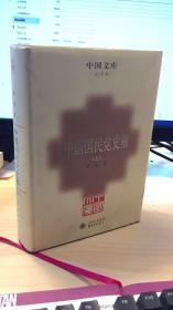 中国国民党史稿(只有上册)