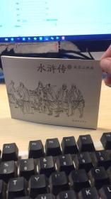 水浒传    风雷山神庙