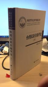台湾汉语音韵学史(只有下册·国家哲学社会科学成果文库)
