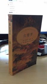 中华古典小说十大名著  只有下