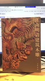 江南明清建筑木雕(只有上 ,缺前六页  有图片
