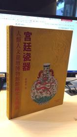 人类人文龙壇博物馆藏宋元明清宫廷瓷器