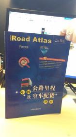 中国公路里程及空车配货指南('08)