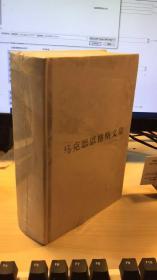 马克思恩格斯文集(第十卷)  只有第10卷   品相  如图