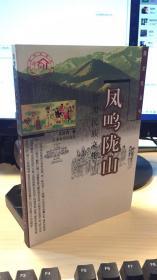凤鸣陇山:甘肃民族文化——陇文化丛书