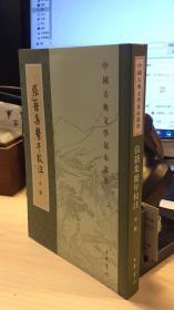 张籍集系年校注(只有中):中国古典文学基本丛书