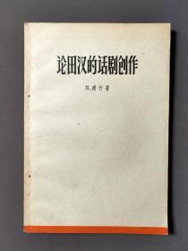论田汉的话剧创作 61年一版一印