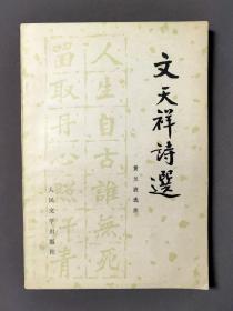 文天祥诗选 79年一版一印