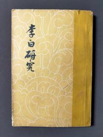 李白研究【竖板繁体】62年一版一印