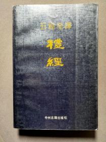 五经全译:礼经 91年一版一印 印数6000册