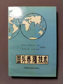 国外养猪技术 92年一版一印 印数3000册