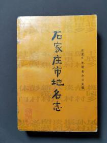 石家庄市地名志 86年一版一印 印数8000册