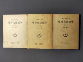 中国通史要略(全三册)【竖板繁体】