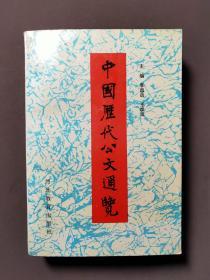 中国历代公文通览 94年一版一印 印数3000册 好品!