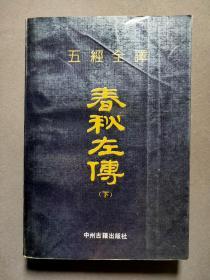五经全译:春秋左传(下)