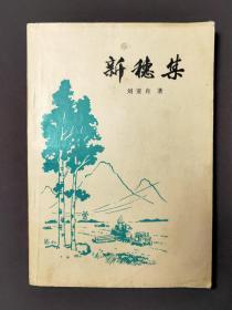 新穗集(文革书籍)74年一版一印 好品!
