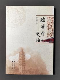临济寺史话 15年一版一印 好品!