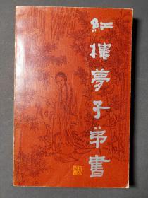 红楼梦子弟书 83年一版一印
