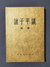 诸子平议补录 56年一版一印 印数4000册【竖板繁体】