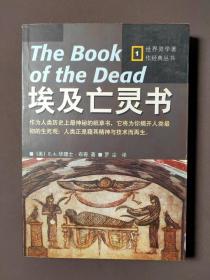 埃及亡灵书 01年一版一印 好品!