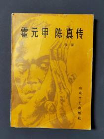 霍元甲陈真传 84年一版一印