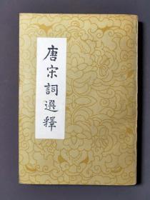 唐宋词选释【竖板繁体】79年一版一印