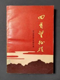 回首望征程:河北革命斗争回忆录 79年一版一印