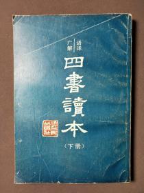 四书读本(下册)【竖板繁体】86年一版一印