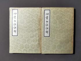 四书白话注解(上下册)影印本