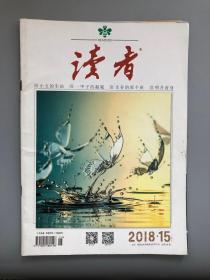 读者2018