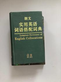 朗文实用英语词语搭配词典