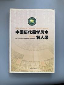 中国历代易学风水名人录