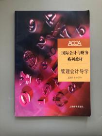 ACCA国际会计与财务系列教材:管理会计导学
