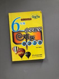小学数学6年级难题解题手册