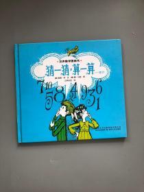 汉声数学图画书·第二辑