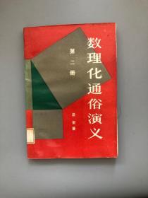 数理化通俗演义第二册