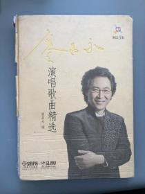 廖昌永演唱歌曲精选
