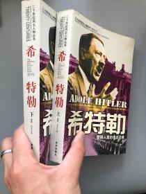 希特勒上下