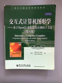 国外计算机科学教材系列:交互式计算机图形学·基于OpenGL着色器的自顶向下方法(第6版)(英文版)