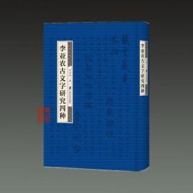 李亚农古文字研究四种(16开精装 全一册)