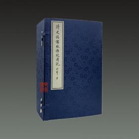 清史稿儒林传校读记(16开线装 全一函八册 原箱装)