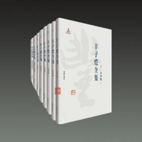 丰子恺全集(16开精装 全五十册 原箱装)