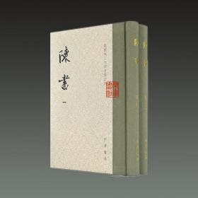 陈书(点校本二十四史修订本 32开精装 全二册)
