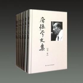 唐振常文集(32开精装 全七册 ).