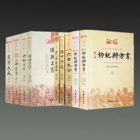 四库全书术数(初集 二集 三集 16开精装 全九册)