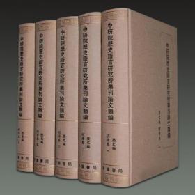历史编 明清卷(中研院历史语言研究所集刊论文类编 16开精装 全五册)